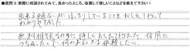 20140829アンケート那覇支店①