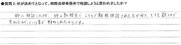 20140901アンケート那覇支店②