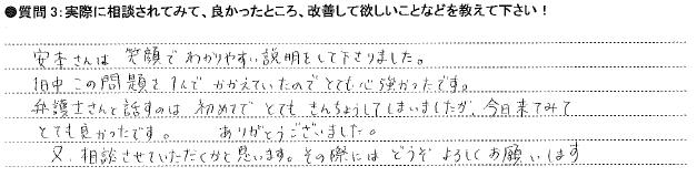20140901アンケート那覇支店③