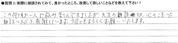 20140911アンケート那覇支店③