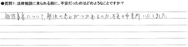 20140911アンケート那覇支店①