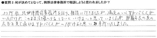 20140911アンケート那覇支店②