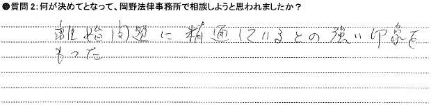 20140917アンケート那覇支店②