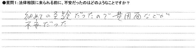 20140917アンケート那覇支店①