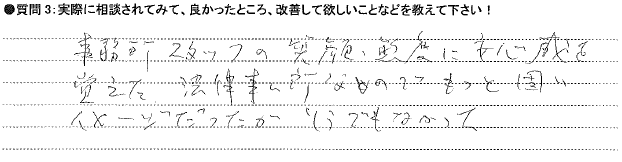 20140917アンケート那覇支店③