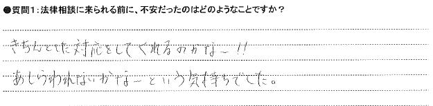 20140926アンケート那覇支店①