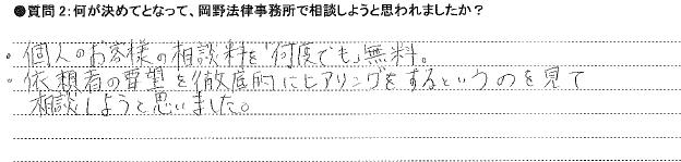 20140926アンケート那覇支店②