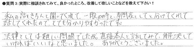 20140926アンケート那覇支店③