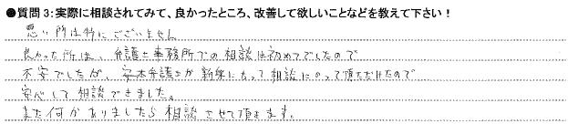 20141113沖縄①Y様