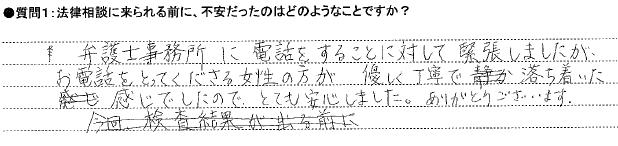 20141202沖縄①O様