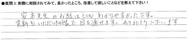 20141202沖縄②O様