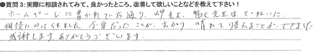 20150122沖縄①K様