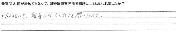 20150129沖縄①T様