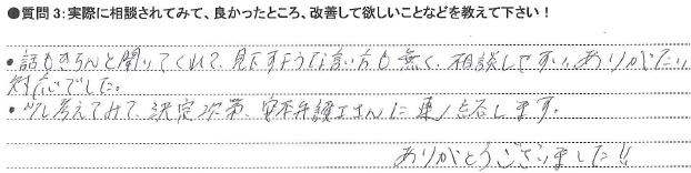 20150129沖縄②T様