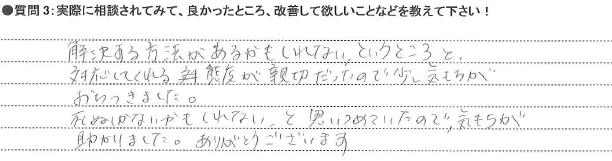 20150225沖縄②K様