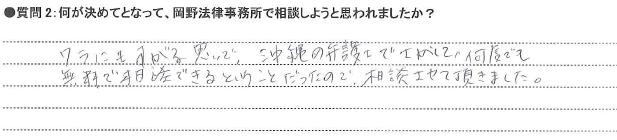 20150225沖縄①K様