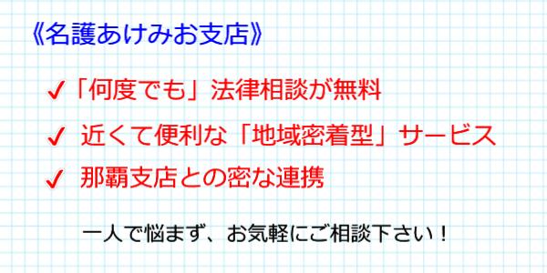名護あけみお支店バナー3