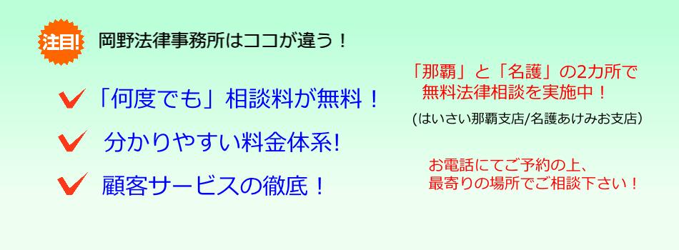 岡野法律事務所・沖縄キャッチコピー
